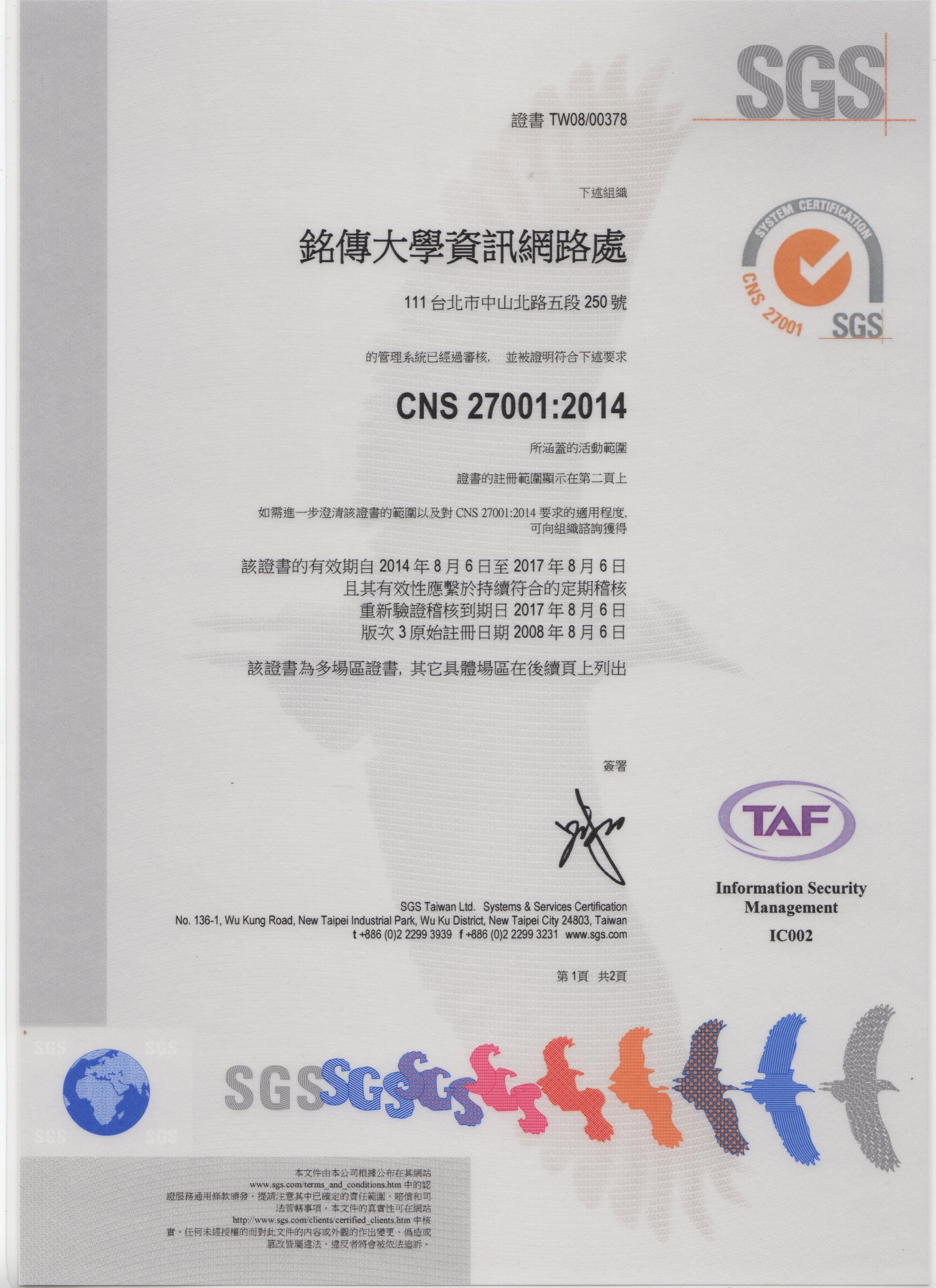 iso27001 中文 版